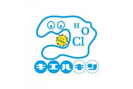 キエルキン|安心安全な除菌消臭水(次亜塩素酸)