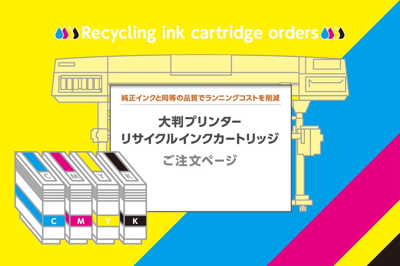 大判プリンター用リサイクル( 互換 )インクカートリッジのご注文