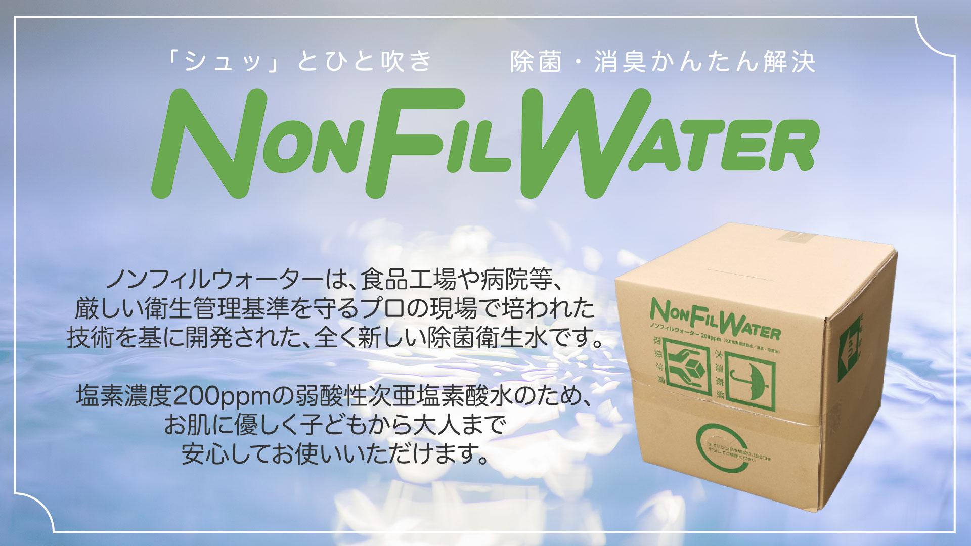 次亜塩素酸水ノンフィルウオーターご注文フォーム